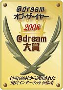 @dream大賞